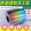 格拉辛底进口5丝素面银平光彩虹PVC镭射膜 卷筒不干胶不干胶膜