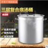 厂家批发无磁三层复合底不锈钢汤桶 商用保温电磁炉餐厅多用桶