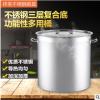 厂家直销不锈钢三层复合底汤桶电磁炉多用桶04款复合桶