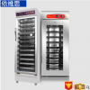 依维思发酵箱醒发箱商用烘焙面包馒头包子蒸笼发酵柜不锈钢发酵机