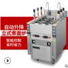 煮面炉商用全自动升降六头多功能煮面机煮水饺炉汤面炉