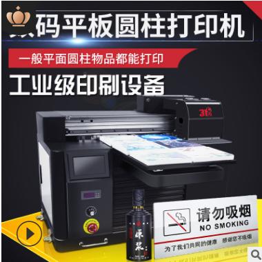 31度A3uv平板打印机小型亚克力圆柱瓷砖金属彩印设备手机壳打印机