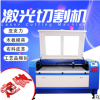 31度激光切割机 小型亚克力布料pvc雕刻木板刻字皮革全自动打标机
