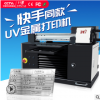 31度3050UV打印机平板手机壳制作设备机器喷墨印刷彩印机赚钱神器
