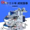 专业供应凸版印刷机 高速凸版印刷机 塑料胶版机印刷设备厂家