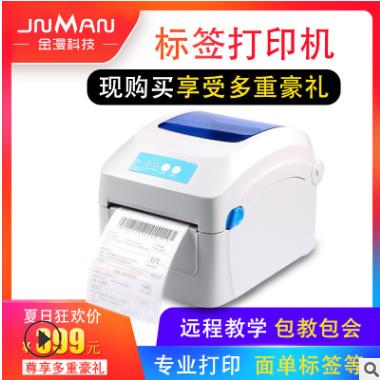 佳博GP1324D快递单电子面单打印机热敏条码不干胶标签打印机E