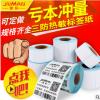 三防热敏纸不干胶标签定制30 40 50 60 100E邮宝超市奶茶条码打印