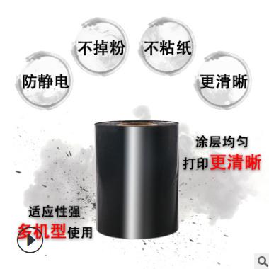 混合基碳带40 50 60 70 80 90 110mm 300m打印机铜版不干胶标签