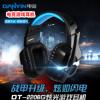 danyin/电音 DT2206G头戴式电竞游戏耳机 电脑有线音乐游戏耳机
