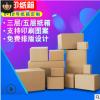 快递纸箱批发电商包装纸箱盒子收纳搬家邮政纸箱合盛包装批发定做