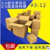 长期供应瓦楞纸箱 淘宝箱 物流快递纸箱可加印logo