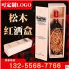 红酒木盒单支装或双支装现货加定做葡萄酒礼盒木质箱木质包装盒子
