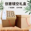 镂空水果包装盒荔枝杏百香果礼品盒小零食品打包礼盒彩箱定制定做