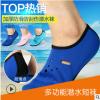 厂家批发 批发特惠透气潜水袜浮潜袜游泳袜沙滩袜浮潜鞋瑜伽鞋