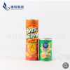 纸筒 paper can薯片纸筒纸罐包装 彩色烫金外包装圆形圆筒盒纸管