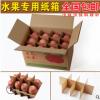 5/10/15/20/30斤苹果纸箱子批发橙子快递物流打包发货包装箱定做