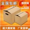 纸箱批发定做搬家纸箱特大号特硬包邮收纳纸盒定做亚博体育苹果app地址60*40*50