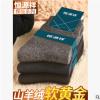 羊绒袜子男士加绒加厚冬季款毛男士男保暖商务中长筒羊毛袜