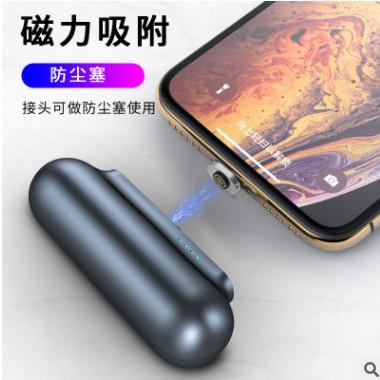 磁吸充电宝便携式 抖音同款磁吸手机移动电源 迷你手指应急充电宝