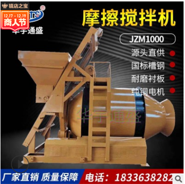 厂家批发可亚博体育app在线下载防爆JZM1000滚筒搅拌机 JZM750滚筒式混凝土搅拌机