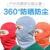 自行车骑行防风面罩 户外滑雪运动保暖头套帽子防护面罩亚博体育app在线下载批发