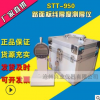 厂家批发销售STT-950型路面标线测厚仪/标线厚度测定仪/厚度测量
