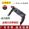 豪军26工业级轻型电锤 三功能 电动工具厂家批发