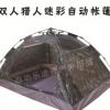 自动双人猎人数码迷彩四季帐篷 伪装帐篷 丛林伪装小屋伪装网