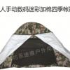 户外三人手动07数码迷彩加棉外帐四季帐篷沙漠cs061 迷彩自动帐篷