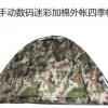 迷彩加棉外帐四季帐篷 户外露营单兵训练07数码迷彩自动帐篷
