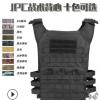 厂家批发 轻量化JPC战术背心 户外军迷马甲 CS野战防护作战装备