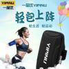 YIPINU臂包 跑步手机臂包运动手臂包防水户外运动装备臂带手臂包