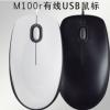 适用于罗技M100R高档吸塑密封笔记本办公游戏家用USB有线黑白鼠标