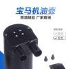 汽车改装适用宝马机油壶 /透气壶/过滤壶 N54通用型机油壶