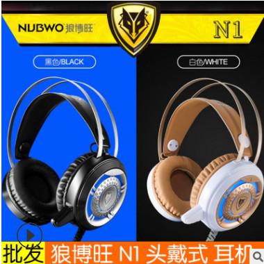 狼博旺N1电脑耳机 头戴式网吧网咖游戏耳麦 游戏酷炫发光耳机批发