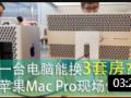 一台电脑能换3套房?苹果Mac Pro现场体验