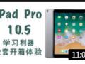 iPadPro 10.5寸全套键盘笔保护壳开箱体验学习利器平板电脑