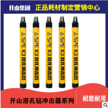 开山 潜孔钻冲击器3/4/5/6寸 低中高风压遵义安顺贵阳现货