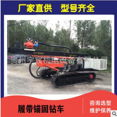 90A360系列锚固钻车基坑抗浮 斜拉桩锚索施工 旋喷钻机引孔云贵川