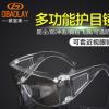 厂家直销 防尘眼镜工业粉尘防飞溅风沙冲击透明劳保眼镜 护目镜