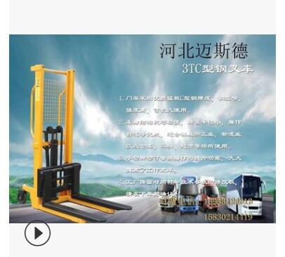 液压车堆高车升降叉车3吨2吨1吨全半电动搬运装卸铲车电动叉车
