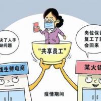 新华社:疫情期间的共享员工 是权宜之举还是未来趋势来源: