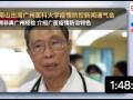 钟南山院士出席广州医