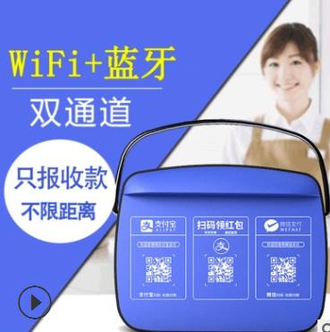 蓝朗M7新款wifi蓝牙微信收钱语音播报器支付宝收款大音量提示音响