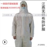 一次性无纺布防护服防尘净化三连体服防护衣无尘服隔离衣现货批发
