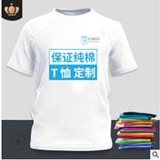 定制空白纯棉团体服圆领文化广告衫工作服短袖班服儿童T恤印LOGO