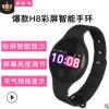 厂家H8智能手环触摸礼品定制睡眠监测健康运动手环蓝牙计步器批发