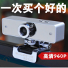 谷客HD91 摄像头960P带麦克风免驱主播高清USB笔记本台式电脑直播