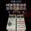 厂家直供HQK型联动台旋转式联动台HQK-ABC质量好稳定性好品质之选