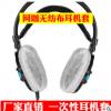 厂家直销 一次性无纺布耳机套耳罩吃鸡LOL耳机罩网咖网吧防尘防汗